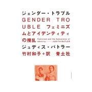 ジェンダー・トラブル―フェミニズムとアイデンティティの撹乱 新装版 [単行本]