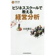 ビジネススクールで教える経営分析(日経文庫) [新書]