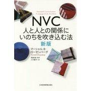 NVC―人と人との関係にいのちを吹き込む法 新版;2版 [単行本]