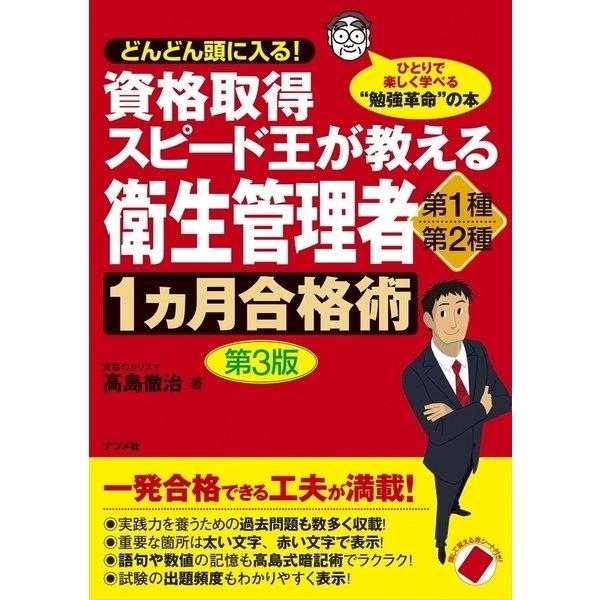資格取得スピード王が教える衛生管理者第1種・第2種1ヵ月合格術 第3版 [単行本]