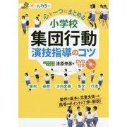心を一つにまとめる小学校集団行動演技指導のコツ DVD付き [単行本]