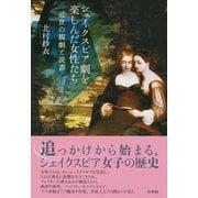 シェイクスピア劇を楽しんだ女性たち―近世の観劇と読書 [単行本]