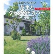 家庭でできる!芝生とグラウンドカバー―一年中、心地よい庭を作る [単行本]