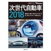 """次世代自動車2018-経済引っ張る""""巨大なスマホ""""がAI、新エネルギーを飲み込む [単行本]"""