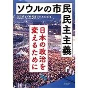 ソウルの市民民主主義―日本の政治を変えるために [単行本]