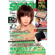 smart (スマート) 2018年 04月号 [雑誌]