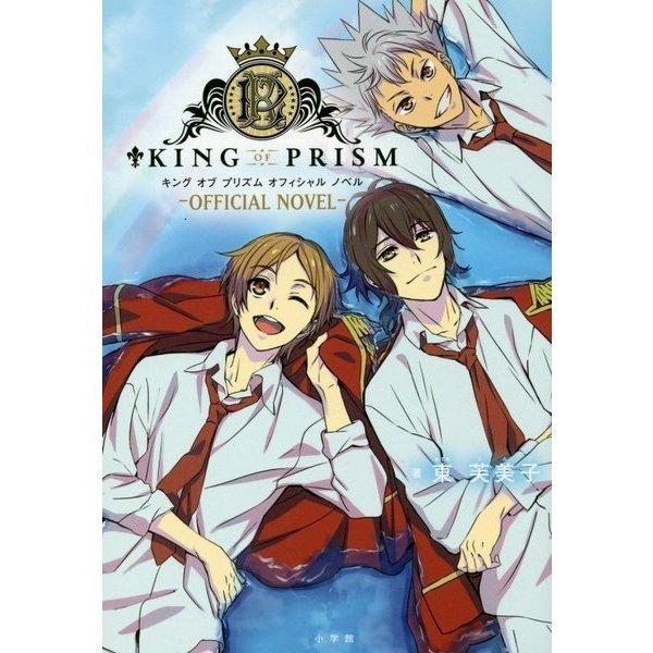 KING OF PRISM-OFFICIAL NOVEL- [単行本]