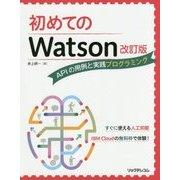 初めてのWatson―APIの用例と実践プログラミング 改訂版 [単行本]