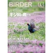 BIRDER (バーダー) 2018年 03月号 [雑誌]
