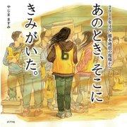 あのとき、そこにきみがいた。―2016年4月熊本地震の現場から(ポプラ社の絵本〈50〉) [絵本]