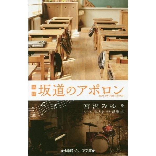 映画 坂道のアポロン(小学館ジュニア文庫) [新書]