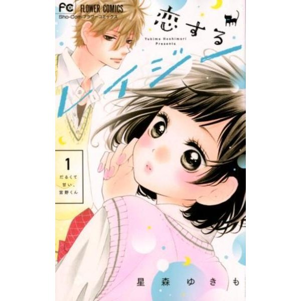 恋するレイジー<1>(フラワーコミックス) [コミック]