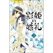 影姫の婚礼 2(フラワーコミックス) [コミック]