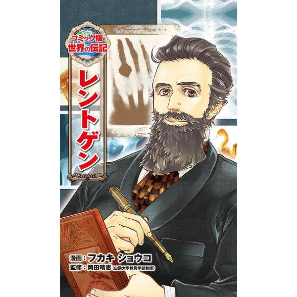 レントゲン(コミック版世界の伝記〈39〉) [全集叢書]