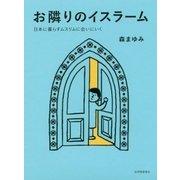 お隣りのイスラーム―日本に暮らすムスリムに会いにいく [単行本]