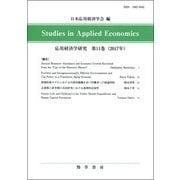 Studies in Applied Economics 応用経済学研究〈第11巻(2017年)〉 [全集叢書]