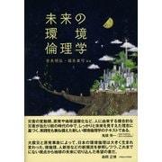 未来の環境倫理学 [単行本]