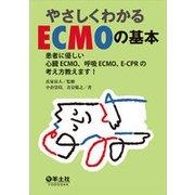 やさしくわかるECMOの基本-患者に優しい心臓ECMO、呼吸ECMO、E-CPRの考え方教えます! [単行本]