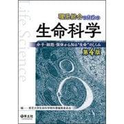 """理系総合のための生命科学 第4版-分子・細胞・個体から知る""""生命""""のしくみ [単行本]"""
