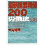 最新重要判例200 労働法 第5版 [全集叢書]