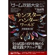 ゲーム攻略大全 Vol.11(モンスターハンターワールド) [ムック・その他]