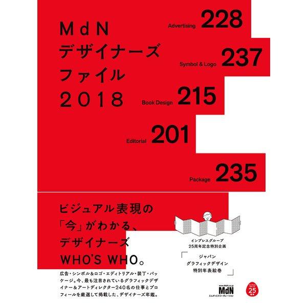 MdNデザイナーズファイル2018 [単行本]