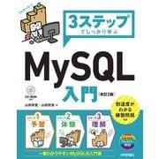 3ステップでしっかり学ぶ MySQL入門 (改訂2版) [単行本]