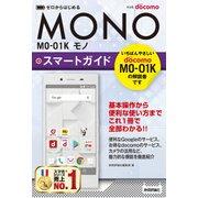 ゼロからはじめる ドコモ MONO MO-01K スマートガイド [単行本]