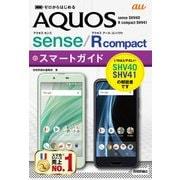 ゼロからはじめる au AQUOS sense SHV40 / R compact SHV41 スマートガイド [単行本]