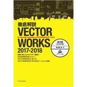 徹底解説Vectorworks2017-2018 基本編 [単行本]