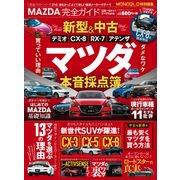 完全ガイドシリーズ216 MAZDA完全ガイド [ムック・その他]