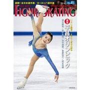 ワールド・フィギュアスケート No.81 [単行本]