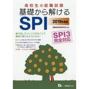 高校生の就職試験 基礎から解けるSPI SPI3完全対応〈2019年度版〉 [全集叢書]