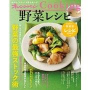 オレンジページCooking2018野菜レシピ [ムック・その他]