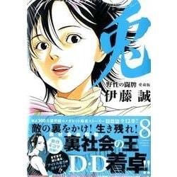 兎野性の闘牌 8 愛蔵版(近代麻雀コミックス) [コミック]