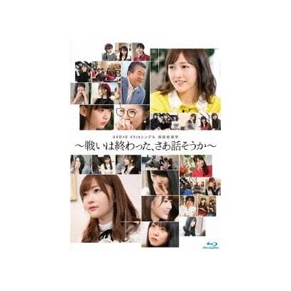 AKB48/AKB48 49thシングル 選抜総選挙~戦いは終わった、さあ話そうか~ [Blu-ray Disc]