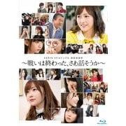 AKB48 49thシングル 選抜総選挙~戦いは終わった、さあ話そうか~