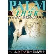 パーム(40) TASK V (ウィングス・コミックス) [コミック]