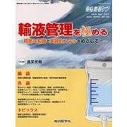 輸液管理を極める-精密な知識と実践的スキルをめざして!(重症患者ケア Vol 6-4) [単行本]
