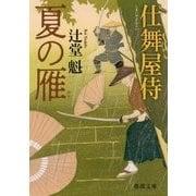 夏の雁―仕舞屋侍(徳間時代小説文庫) [文庫]