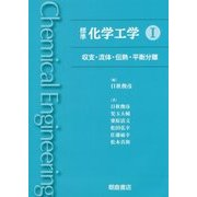 標準化学工学〈1〉収支・流体・伝熱・平衡分離 [単行本]