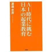 AI時代に挑む日本の起業教育 [単行本]