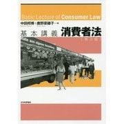 基本講義消費者法 第3版 (法セミLAW CLASSシリーズ) [単行本]