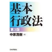 基本行政法 第3版 [単行本]