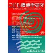 こども環境学研究 Vol.13No.3(December20 [単行本]