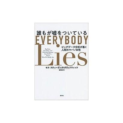 誰もが嘘をついている―ビッグデータ分析が暴く人間のヤバい本性 [単行本]