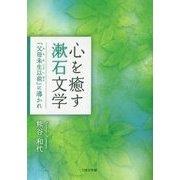 心を癒す漱石文学―「父母未生以前」に導かれ [文庫]