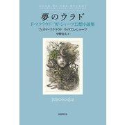 夢のウラド―F・マクラウド/W・シャープ幻想小説集 [単行本]