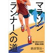 マラソンランナーへの道―賢く走るための理論と実践 [単行本]