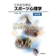 これから学ぶスポーツ心理学 改訂版 [単行本]